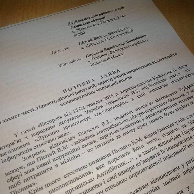 Побитий Парасюком СБУшник подав досуду і вимагає компенсації заморальну шкоду