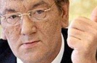 Виктор Ющенко отчитался о проделанной работе