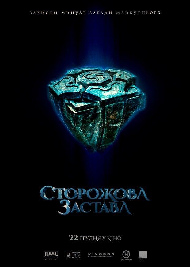 В Україні знімають перший фільм у жанрі фентезі (видео)