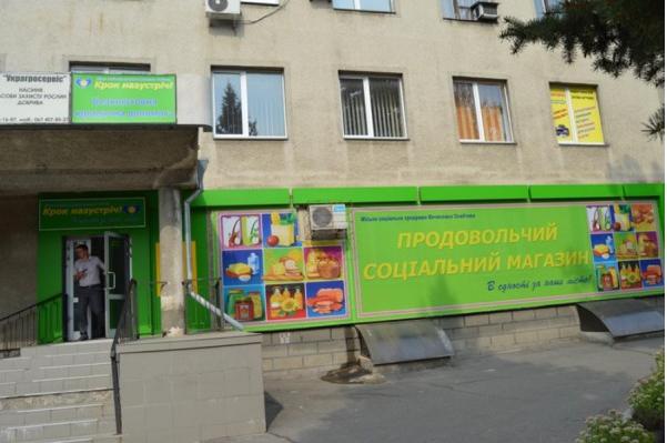 г. Золотоноша, Винницкая область