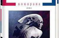 """Видання """"Літакцент"""" назвало найкращі українські книги 2016 року"""