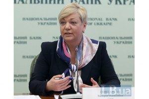 Нацбанк не подтверждает отставку Гонтаревой