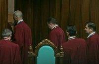 Рада уволила главу и четырех судей КС