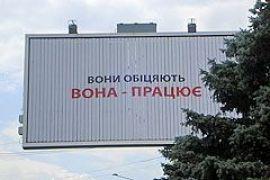 Ющенко посчитал сколько Тимошенко потратила на пиар