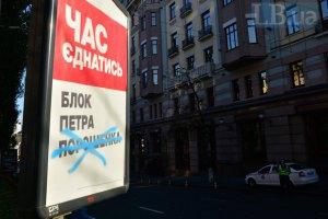 """Партия """"Блок Петра Порошенко"""" решила изменить название"""
