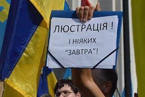 """Под Верховной Радой активисты требовали принятия закона """"О люстрации"""""""