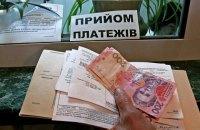 В Киеве разослали ошибочные квитанции на оплату коммунальных услуг