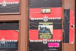 """""""Правый сектор"""" не пойдет на парламентские выборы"""