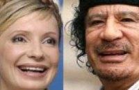 Тимошенко в Ливии празднует приход к власти Каддафи
