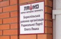Лидера бориспольской ячейки Радикальной партии поймали на взятке