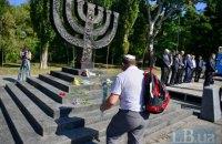 В Бабьем Яру группа неизвестных сожгла флаг Израиля