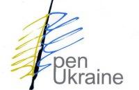 Следующий конгресс международного ПЕН-клуба пройдет в Украине