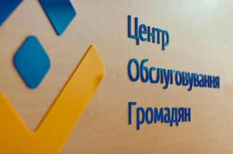 В Одессе открылся Центр обслуживания граждан