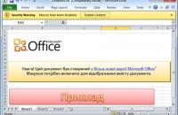ESET: хакеры заразили украинские облэнерго с помощью документов MS Office