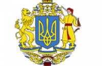 <b>Кабмин утвердил проект большого Государственного герба</b>