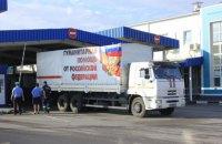 Россия отправила гумконвой лишь в Луганскую область