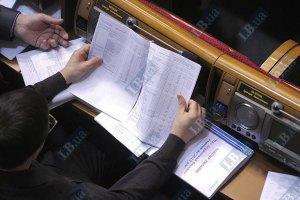 Кабмин внес в Раду проект госбюджета-2014