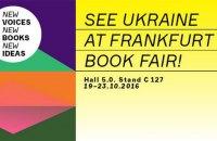 Стала известна программа украинского стенда на Франкфуртской ярмарке