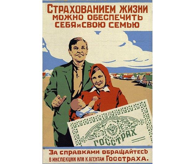Реклама страхования в СССР