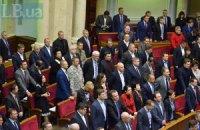 Рада собирается на внеочередное заседание из-за событий на Донбассе (обновлено)