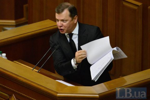 Ляшко «потребовал крови» руководства НБУ заисторию с«Приватбанком»