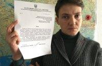 Савченко вирішила відмовитися від депутатської недоторканності
