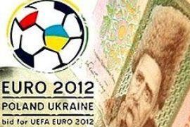 Завтра Кабмин выдаст деньги на Евро-2012