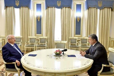 ВУкраину приехал президент Израиля