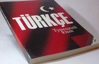 На Херсонщине могут ввести турецкий региональным языком