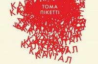 Літні новинки від українських видавництв: КСД та Наш формат