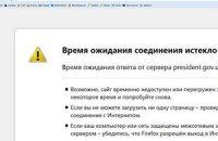 Сайт Президента вывели из строя