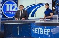 Нацсовет попросит суд аннулировать лицензии телеканалу 112