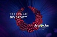 """Логотипом """"Євробачення"""" вибрали намисто"""