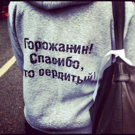 """Тезисы Быкова поддерживает один из участников митинга, надевший толстовку с надписью """"Горожанин! Спасибо, что сердитый"""""""