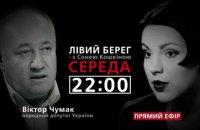 """""""Лівий берег"""" із Сонею Кошкіною: гість - Віктор Чумак"""
