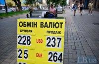 МВФ прогнозирует курс 23,5 грн/долл. на конец года