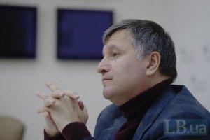 Аваков написал заявление о сложении депутатского мандата