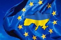 Европарламент предоставил Украине перспективу членства в ЕС