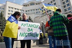 Возле здания Конституционного суда проходит митинг за люстрацию
