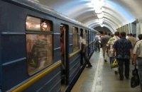 У Києві тимчасово закриють дві станції метро через донецьких