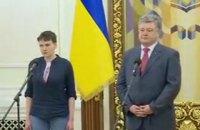 Как мы вернули Савченко, так вернем Крым и Донбасс, - Порошенко