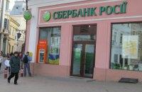 Черновицкий горсовет потребовал от Сбербанка России демонтировать вывеску