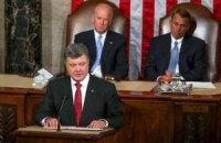 Порошенко попросил у Конгресса оружие и денег на реформы