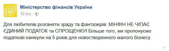 Скриншот со страницы https://www.facebook.com/minfin.gov.ua, сделан 16 сентября 2016 года в 6:46