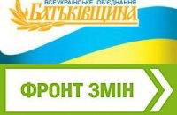 """В """"Батькивщину"""" вступил только 1% членов """"Фронта змин"""", - источник"""
