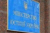 Минюст допустил 18 партий к президентским выборам