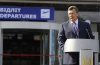 """Янукович открыл новый терминал в """"Борисполе"""""""