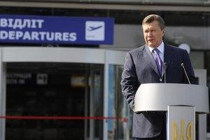 """Янукович відкрив новий термінал у """"Борисполі"""""""