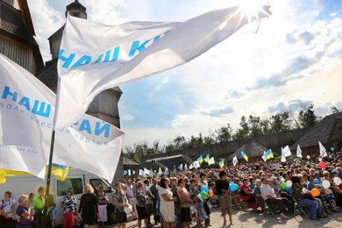 """""""Наш край"""" предложил депутатам снять с населения оплату декоммунизации"""