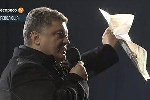 """Порошенко показал сигнальный выпуск """"Голоса Украины"""" со всеми важными постановлениями"""